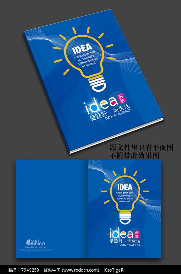 蓝色创意广告画册封面图片