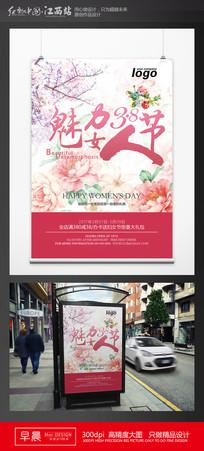 魅力三月女神节主题海报