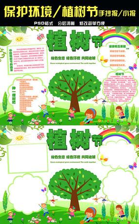 绿色春游植树节保护环境手抄报素材