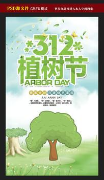 绿色清新312植树节海报模板