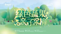 绿色蔬果亲子采摘活动海报模版