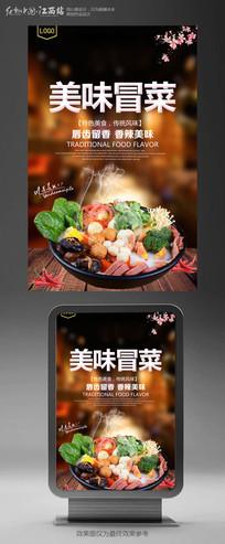 美味冒菜美食海报设计