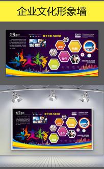 青春活力企业文化展示墙