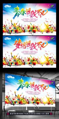 青春梦想海报广告模版设计