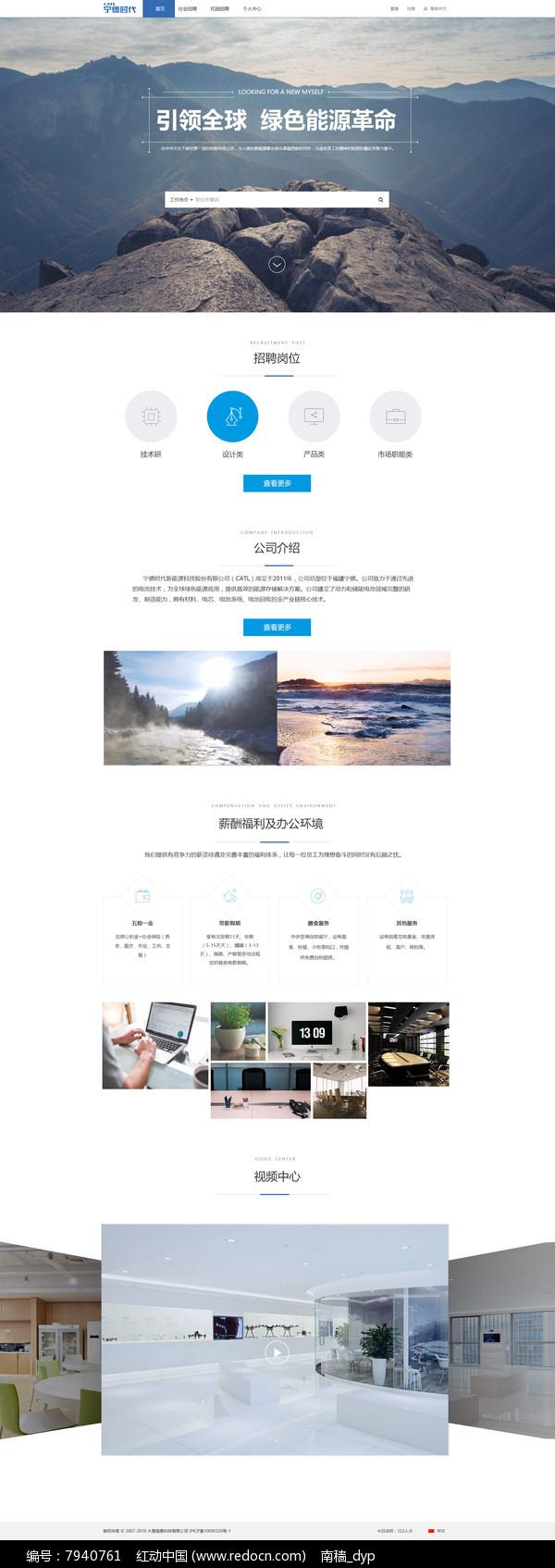 企业网站模板下载图片