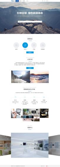 企业网站模板下载 PSD