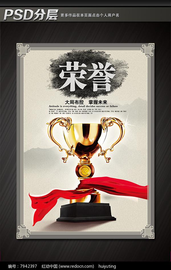 荣誉企业文化海报图片