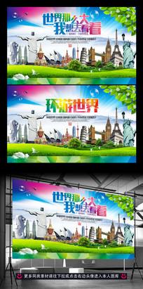 世界那么大我想去看看环游世界海报广告