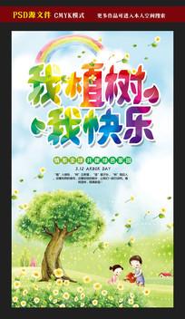 水彩植树节宣传海报