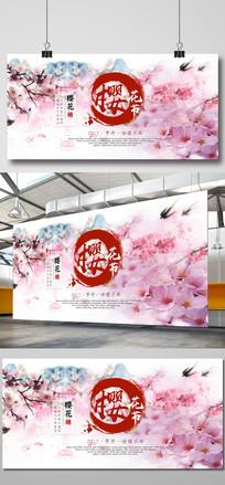 水墨大气樱花节宣传海报