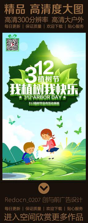 我植树我快乐312植树节宣传海报设计