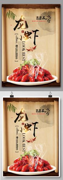 香辣龙虾美食海报设计