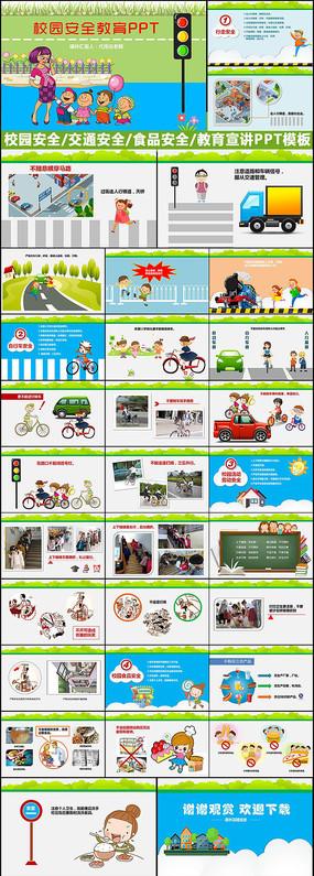 校园交通安全食品安全法规教育PPT
