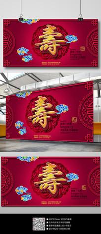 喜庆中国风寿宴海报
