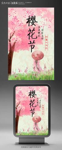 樱花节简约浪漫旅游促销活动海报