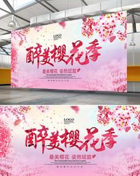 樱花节幕布背景板