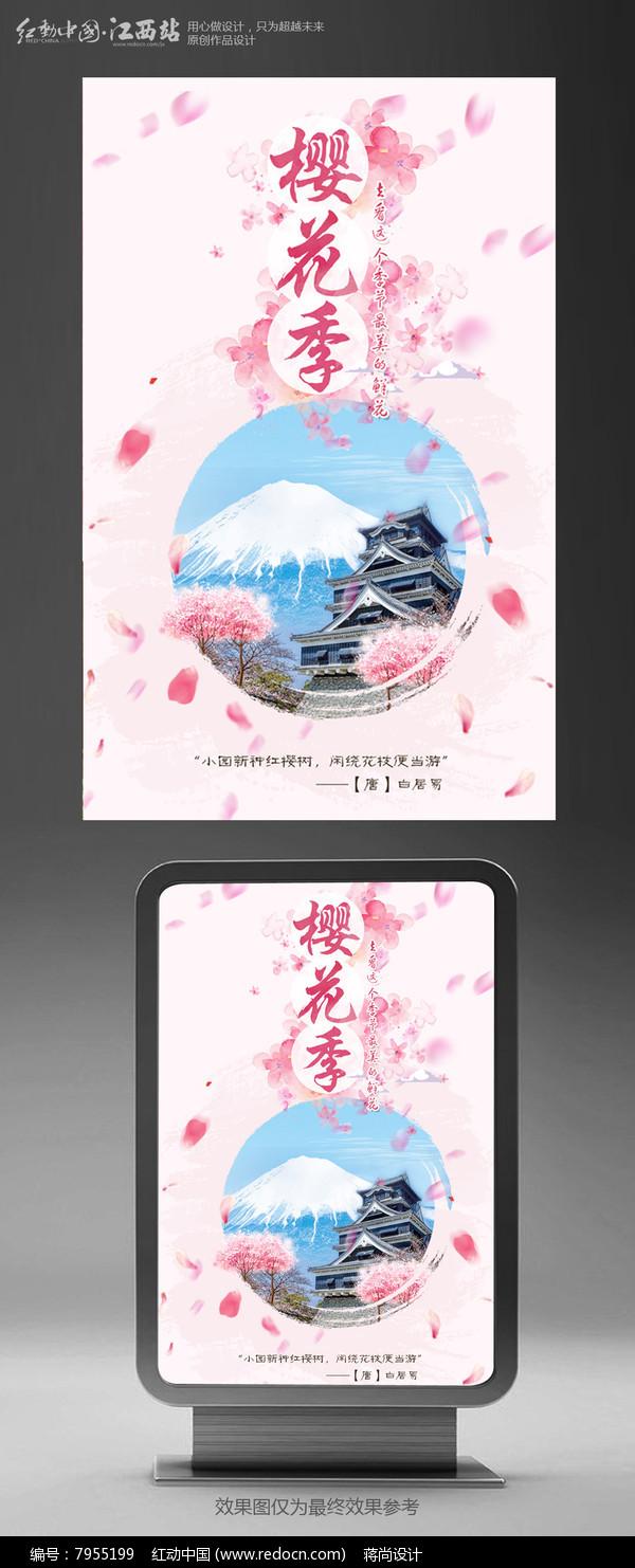 樱花季樱花节浪漫旅游促销海报图片