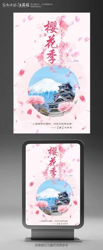 樱花季樱花节浪漫旅游促销海报