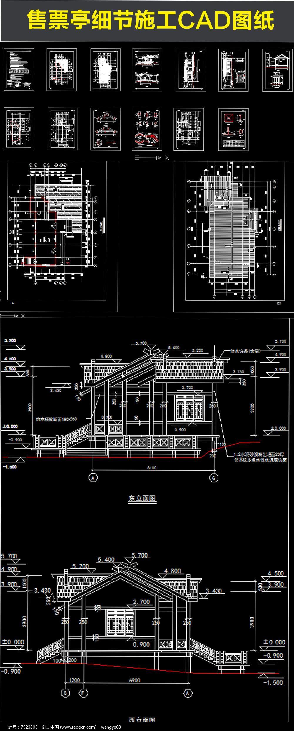 园林售货亭细节v园林CAD方案dwg素材下载_构图纸图纸小区图片
