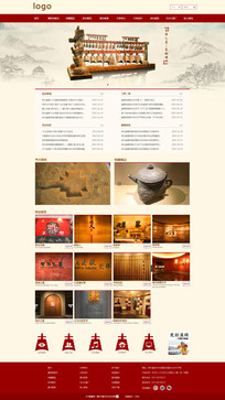 中国风博物馆类网站首页