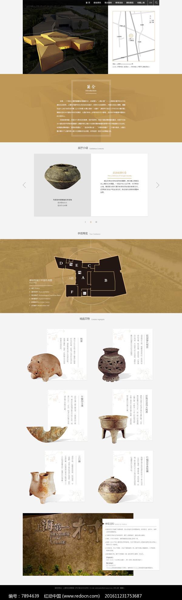 中国风博物馆网站图片