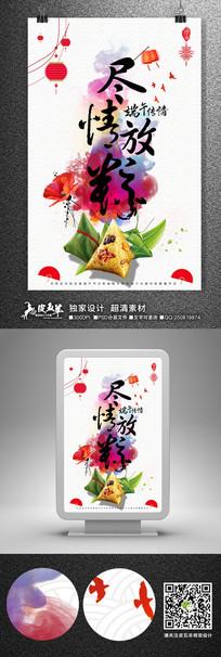 中国风尽情放粽端午节海报