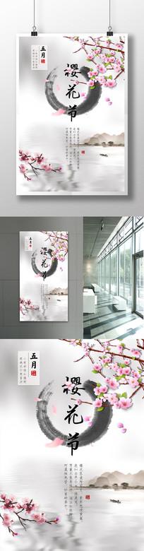 中国风水墨樱花节海报