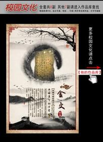 中国风中式校园文化展板挂图之金文
