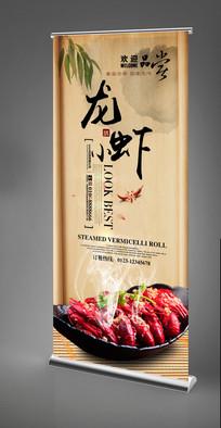 中华美食小龙虾易拉宝设计