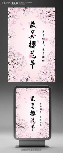 最美樱花节简约大气旅游促销海报