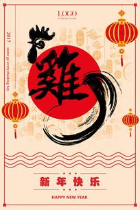2017春节活动新年海报设计