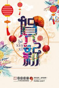 2017年鸡年素材贺新春海报