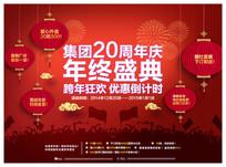 20周年庆年终盛典中国风海报