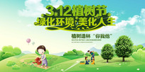 3.12植树节公益展板海报模版