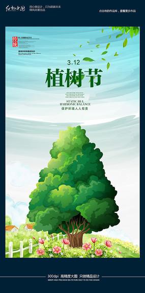312植树节环保公益海报设计