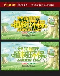 312植树节环保宣传海报