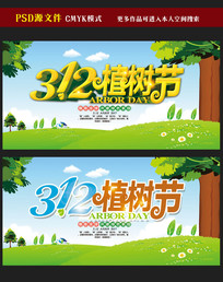 312植树节宣传海报背景