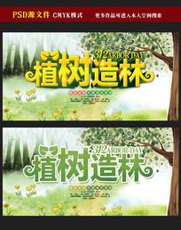 312植树造林宣传海报展板