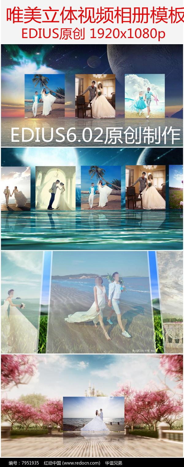 3dedius唯美婚庆婚礼迎宾视频模板