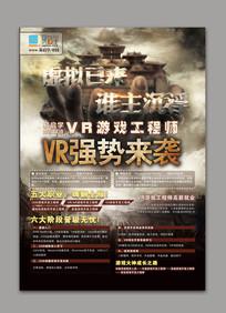 VR游戏培训宣传DM单设计