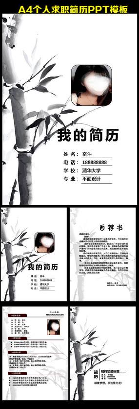 a4中国风个人大学生求职简历PPT模反下载