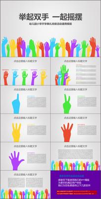 彩色手掌幼儿园开学典礼班级活动PPT课件
