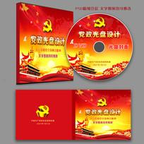 党委党建宣传教育片光盘封面
