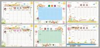 多款可爱卡通小学生课程表设计