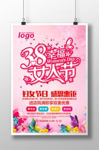 妇女节主题海报设计