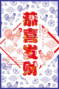 恭喜发财新春鸡年海报设计