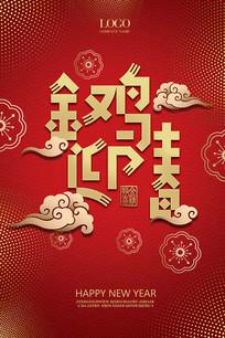 红色喜庆2017年鸡年海报设计