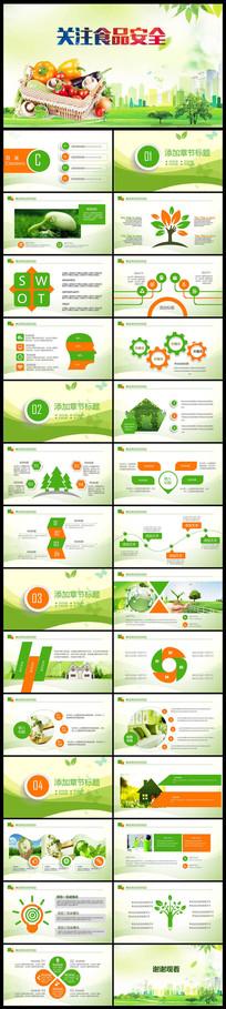 健康养生水果蔬菜食品安全PPT模板