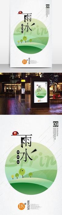 简约雨水节促销海报设计