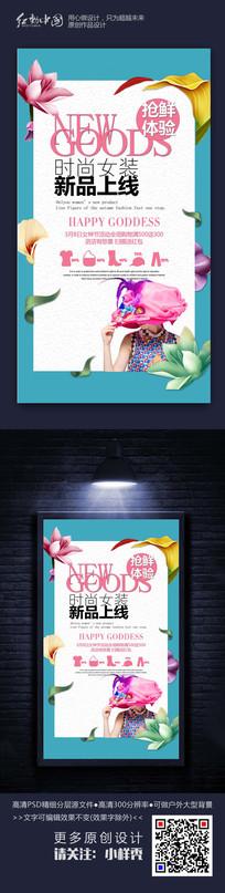 精品最新妇女节女装活动促销海报